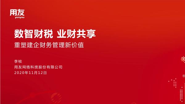 李桢-数智财税业财共享