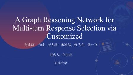刘永康-A Graph Reasoning Network for Multi