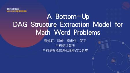 曹逸轩-A BottomUp DAG Structure Extraction Model for Math Word Problems