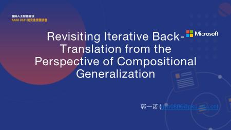 郭一诺-Revisiting Iterative Back Translation from the Perspective Of Compositional Generalization