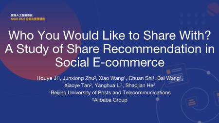纪厚业-Who You Would Like to Share With A Study of Share Recommendation in Social E