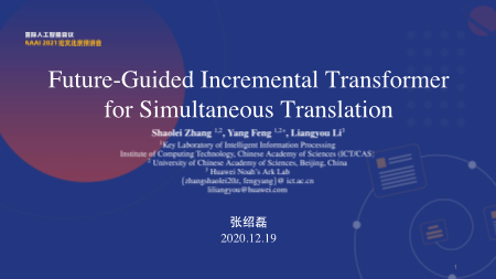张绍磊-Future Guided Incremental Transformer for Simultaneous Translation