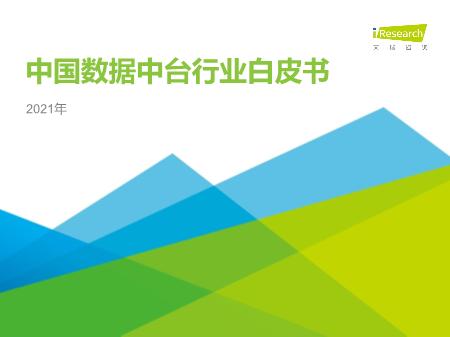 -2021年中国数据中台行业白皮书