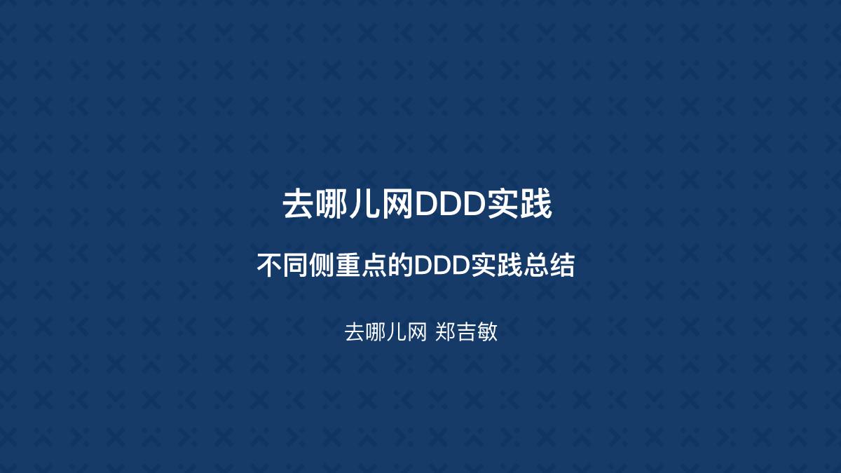 郑吉敏-实践不同侧重点的DDD实践总结.PDF