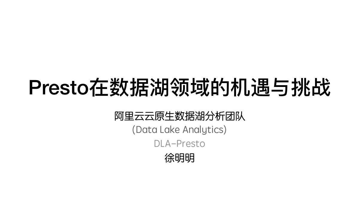 -Presto在数据湖领域的机遇与挑战