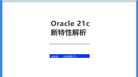 -Oracle 21c新特性解析