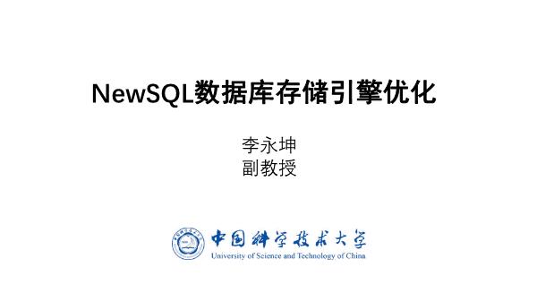 -NewSQL数据库存储引擎优化