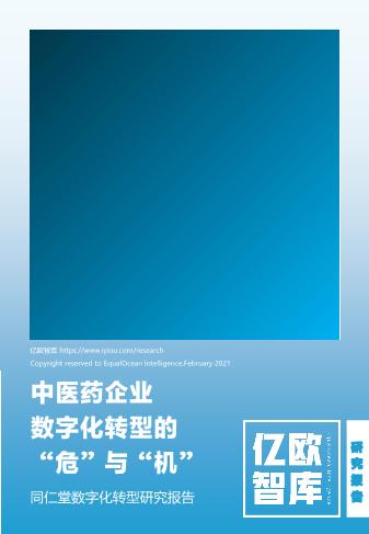 -同仁堂数字化转型研究报告