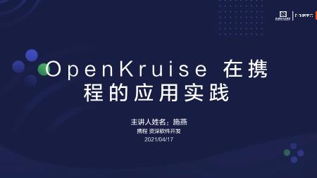 施燕-OpenKruise在携程的应用实践