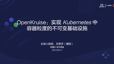 王思宇-OpenKruise实现Kubernetes容器粒度的不可变基础设施