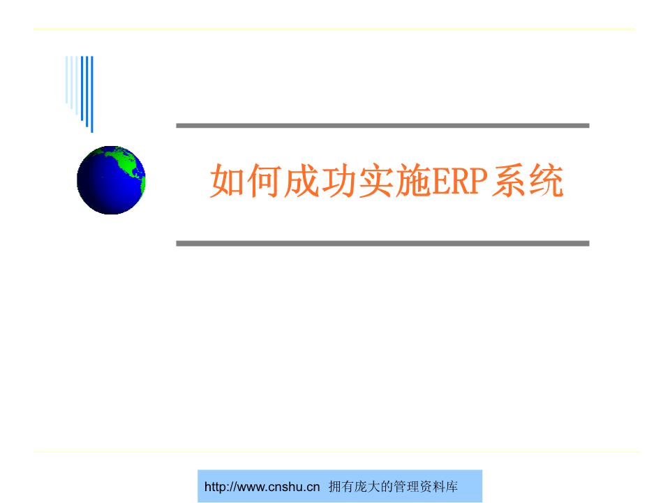 -如何成功实施ERP系统