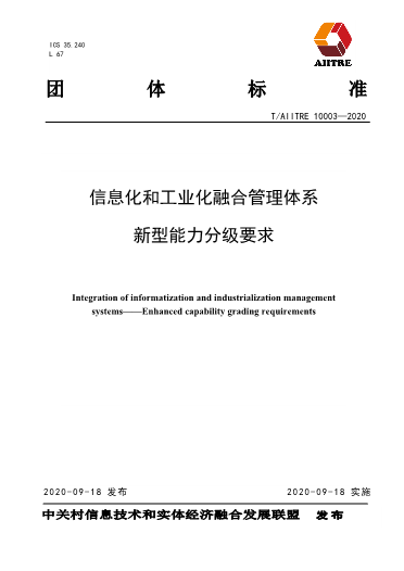 -两化融合管理体系 新型能力分级要求.PDF