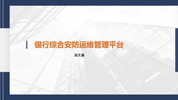 段文磊-银行智能运维银行综合安防运维管理平台