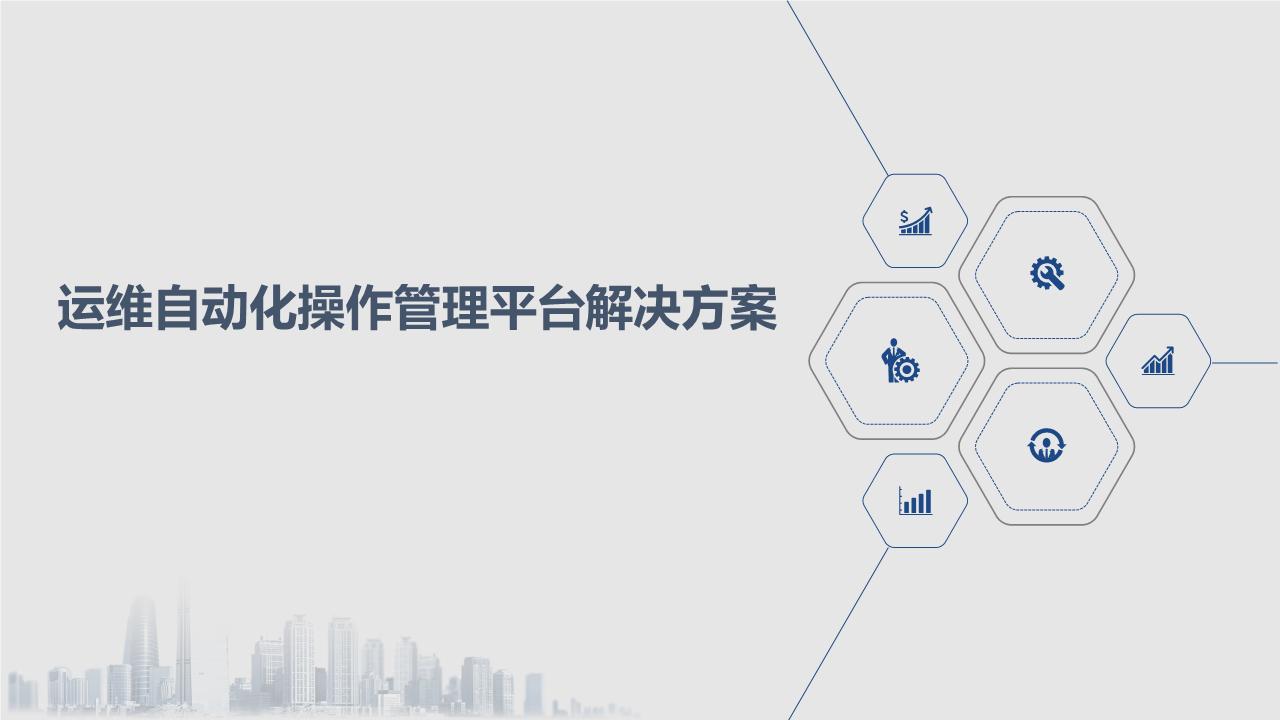-智慧银行运维自动化操作管理平台解决方案.PPTX