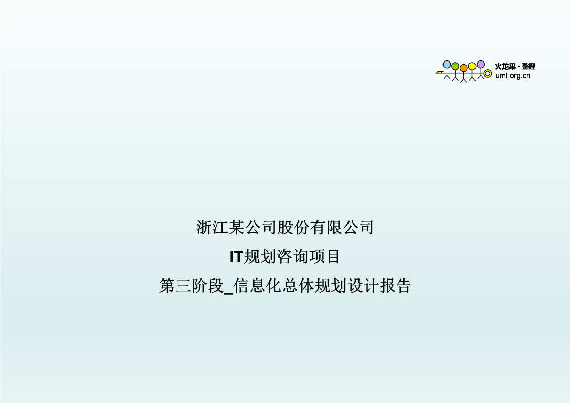 -IT规划咨询项目规划报告