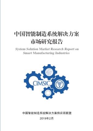 -2019中国智能制造系统解决方案市场研究报告