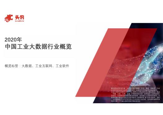 -2020中国工业大数据行业概览.PDF