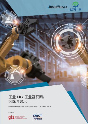 -工业 4.0 x 工业互联网实践与启未来.PDF