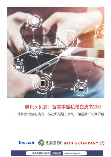-智慧零售私域白皮书2021