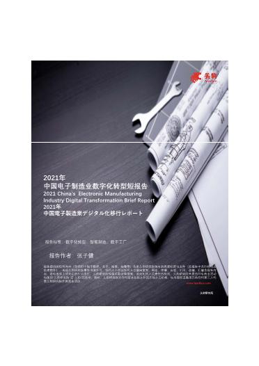 张子健-中国电子制造业数字化转型短报告