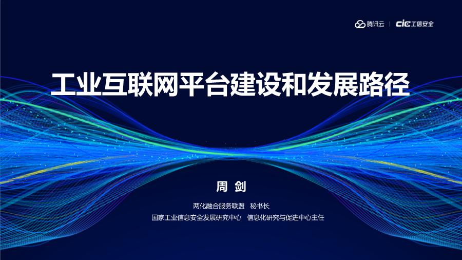 周剑 -工业互联网平台建设和发展路径