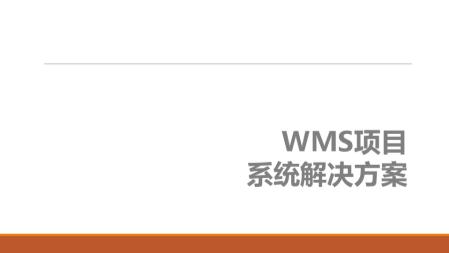 -WMS智能仓储解决方案
