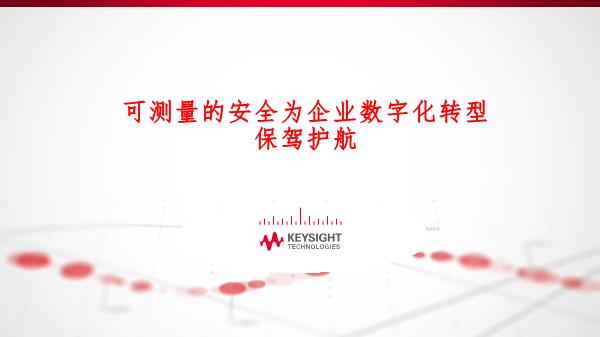 顾彬-可测量的安全为企业数字化转型保驾护航