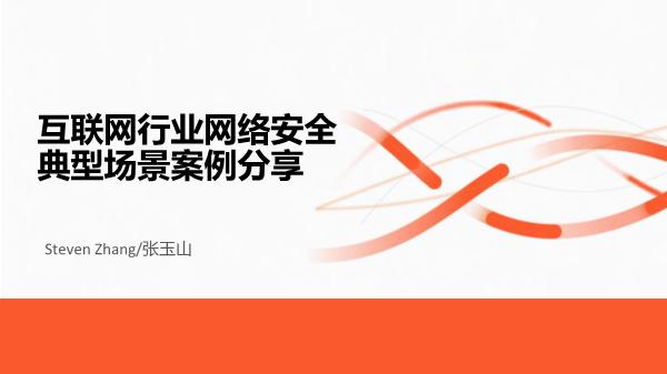 张玉山-互联网行业网络安全典型场景案例分享