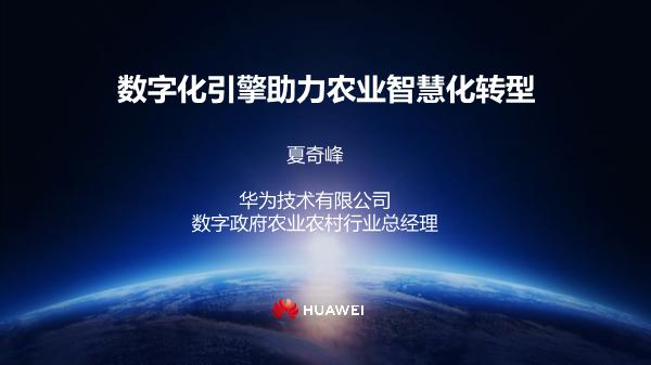夏奇峰-数字化引擎助力农业智慧转型