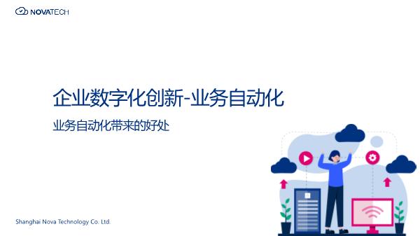 -企业数字化创新业务自动化带来的好处
