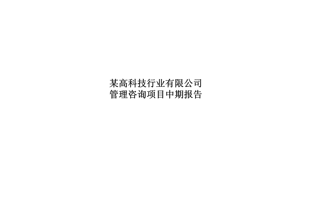 -某高科技行业管理咨询中期报告