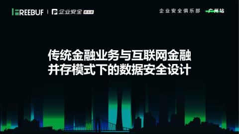 龚安—-传统金融业务与互联网金融并存模式下的数据安全设计