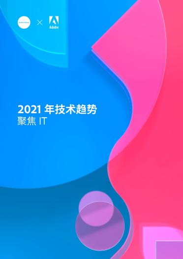 -2021年技术趋势聚焦IT