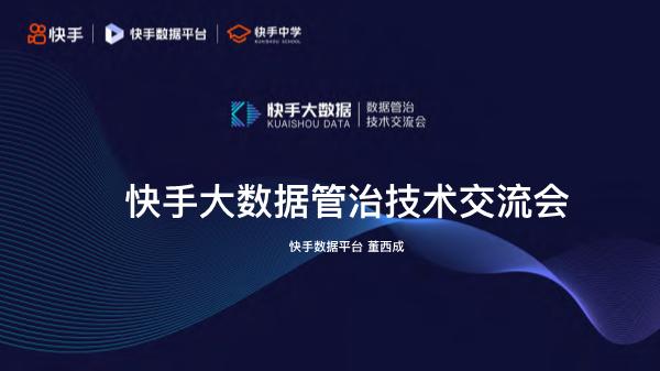 董西成-快手大数据管治技术交流.PDF