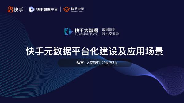 薜言-快手元数据平台化建设及应用场景.PDF