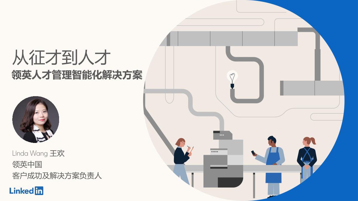 王欢-领英人才管理智能化解决方案.PDF