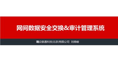 刘晓崚-网间数据安全交换&审计管理系统.PDF