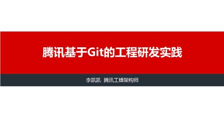 -腾讯基于Git的工程研发实践