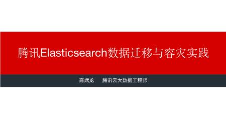高斌龙-Elasticsearch数据迁移与容灾实践
