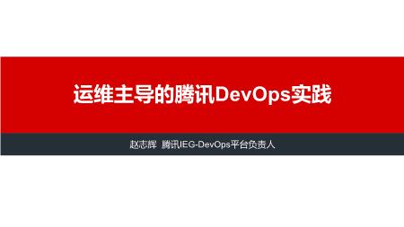 -运维主导的腾讯DevOps实践