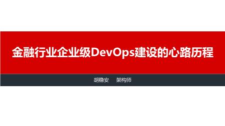 -金融行业企业级DevOps建设的心路历程