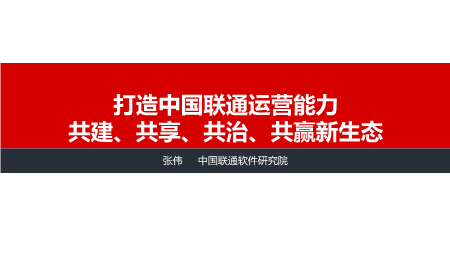 -打造中国联通运营能力共建、共享、共治、共赢新生态