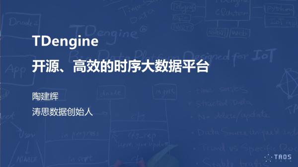 -TDengine开源、高效的时序大数据平台