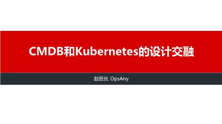-CMDB和Kubernetes的设计交融