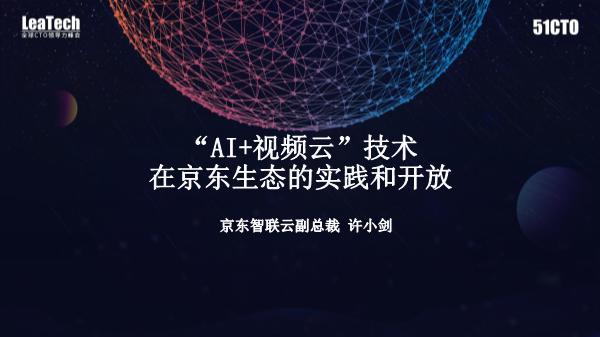 """许小剑-""""AI+视频云""""技术在京东生态的实践和开放"""