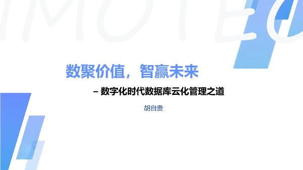 胡自贵-数字化时代数据库云化管理之道.PDF