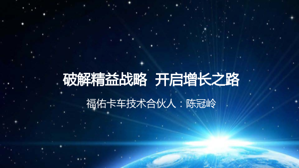 陈冠岭-破解精益战略开启增长之路