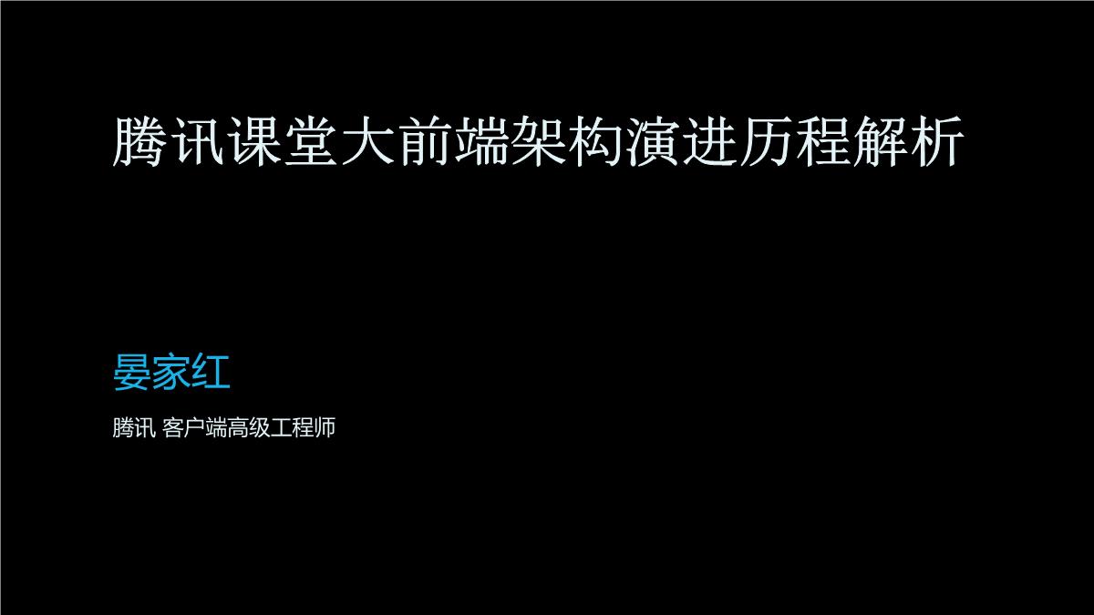 晏家红-腾讯课堂大前端架构演进历程解析