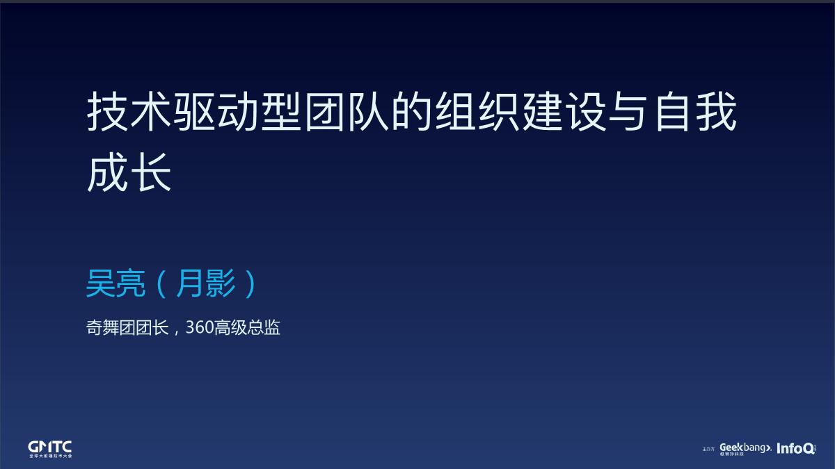 吴亮-技术驱动型团队的组织建设与?我成长.PDF