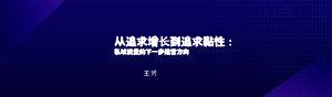 王赟-从追求增长到追求粘性 私域流量的下一步运营方向